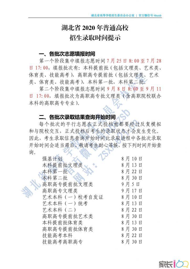 必看!湖北省2020年普通高校招生錄取時間提示