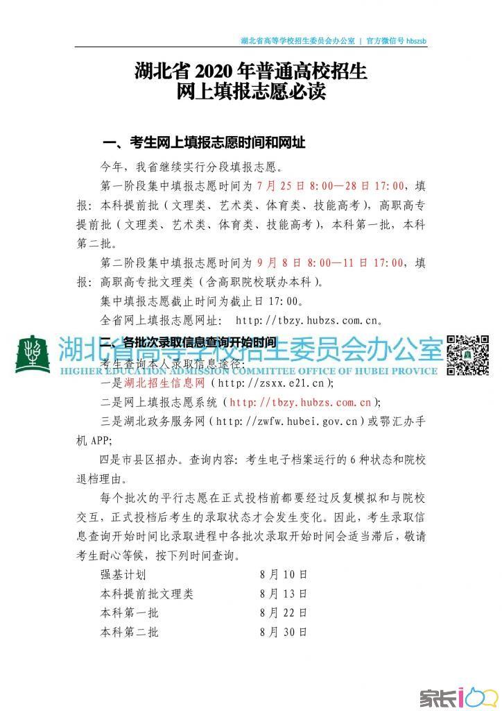 官方發布!湖北省2020年普通高校招生網上填報志愿必讀