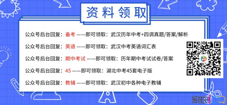 初中家长看过来:武汉8区50所重点初中硬实力大PK!