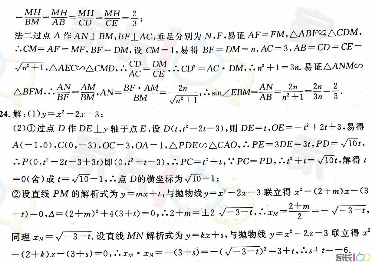 2020年勤學早武漢中考數學安心卷(二)含答案