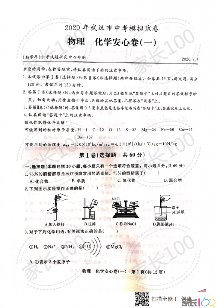 2020年勤學早武漢中考物化安心卷(一)(二)含答案