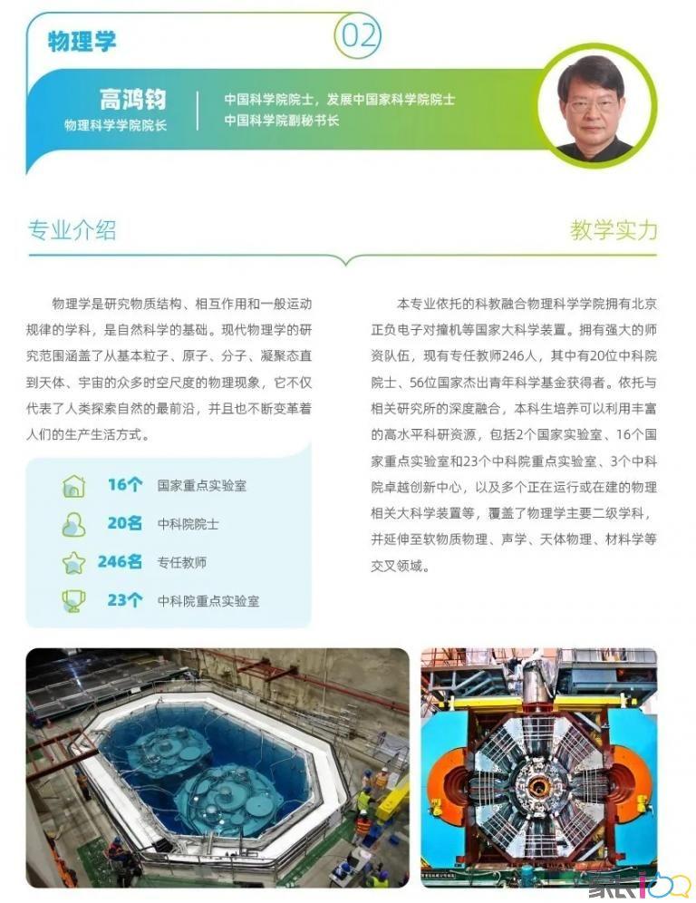 高考生報考指南——中國科學院大學2020年13個本科招生專業詳解