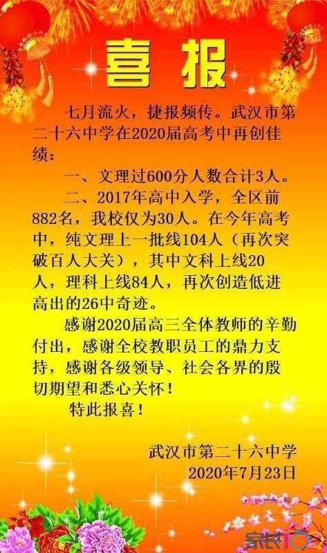 純文理一批上線104人,武漢市二十六中高考喜報