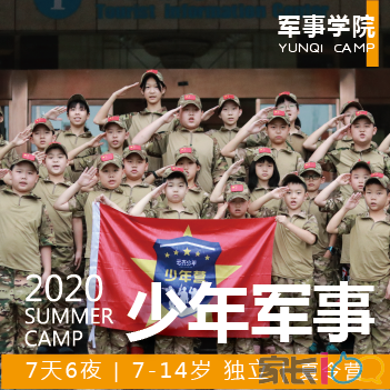 少年营 I 军事学院2020级开学啦!