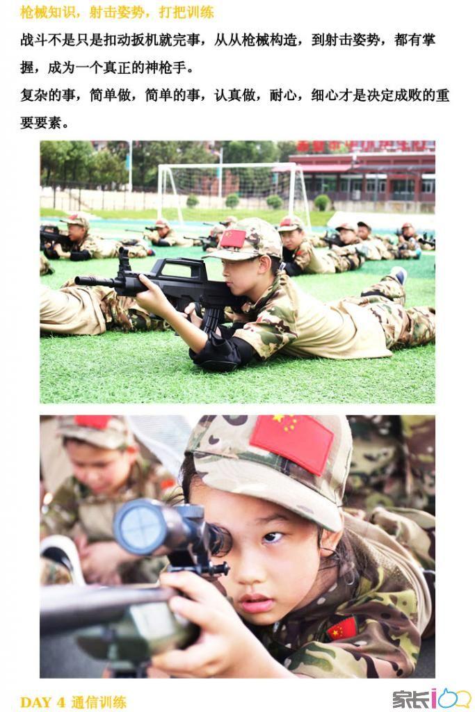 军事夏令营_12.jpg