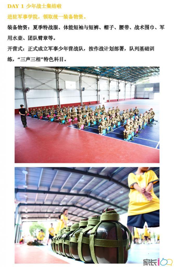 军事夏令营_10.jpg