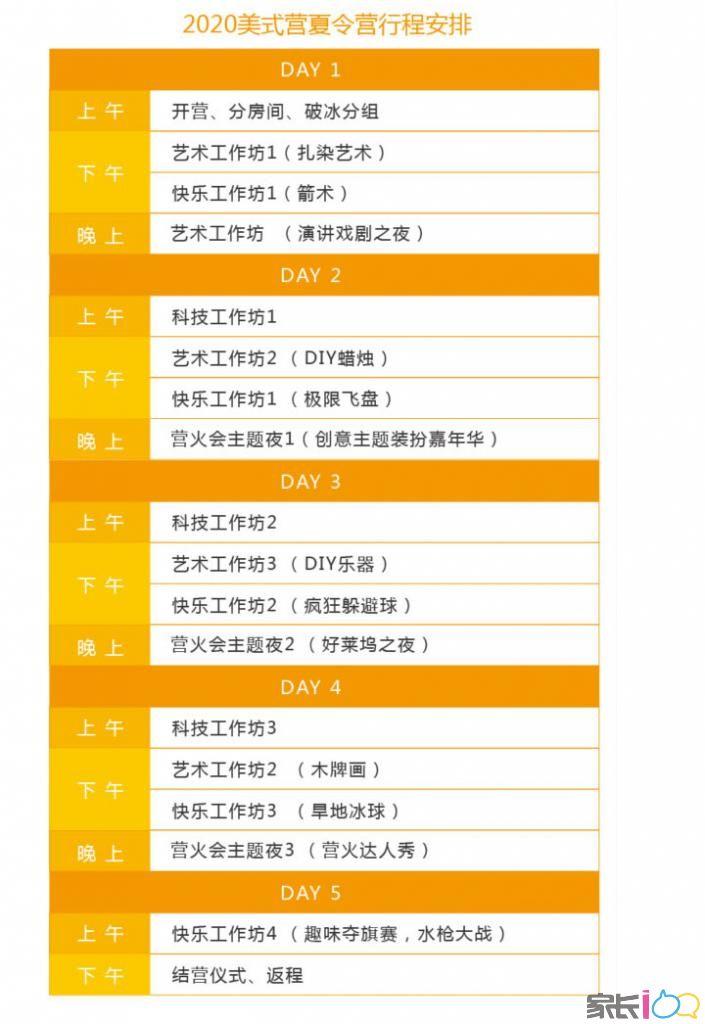美式夏令营_06.jpg