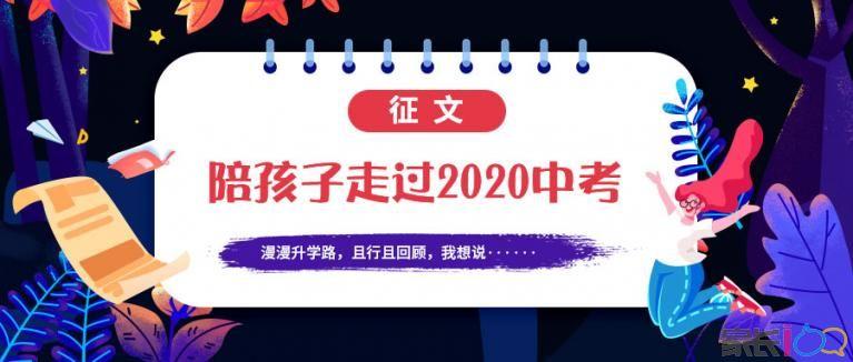 【中考征文】陪孩子走过2020中考,我想说……