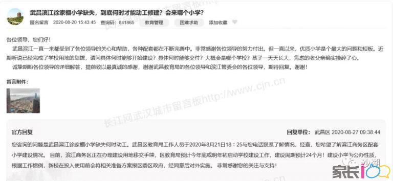 武昌区滨江小学何时开工,官方已有说法