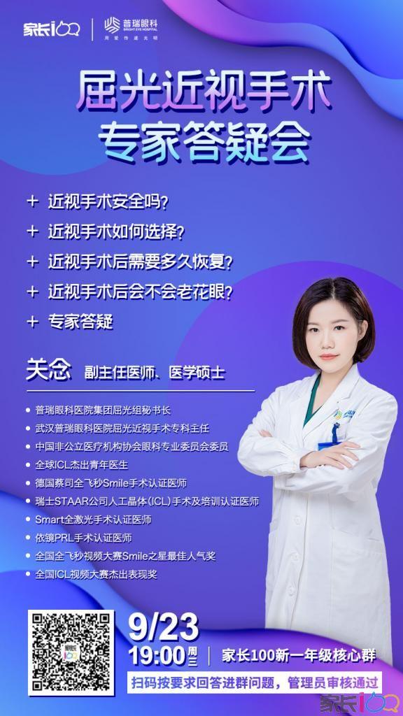 【講座預告】針對成人的屈光近視手術專家答疑會!不僅只關注孩子