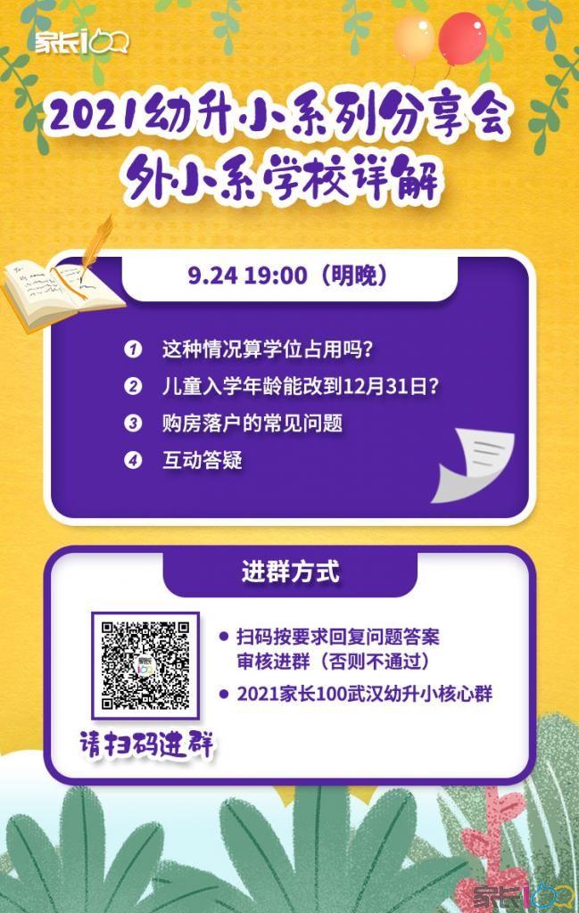 9月24日19:00 幼升小講座預告 學區房沒交房,能對口入學嗎?