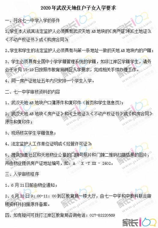 2020年武汉天地住户子女入学要求曝光!依然可以进七一!