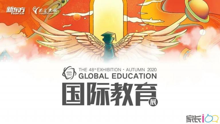 無懼未來,大有可為,新東方第48屆國際教育展歡迎您!