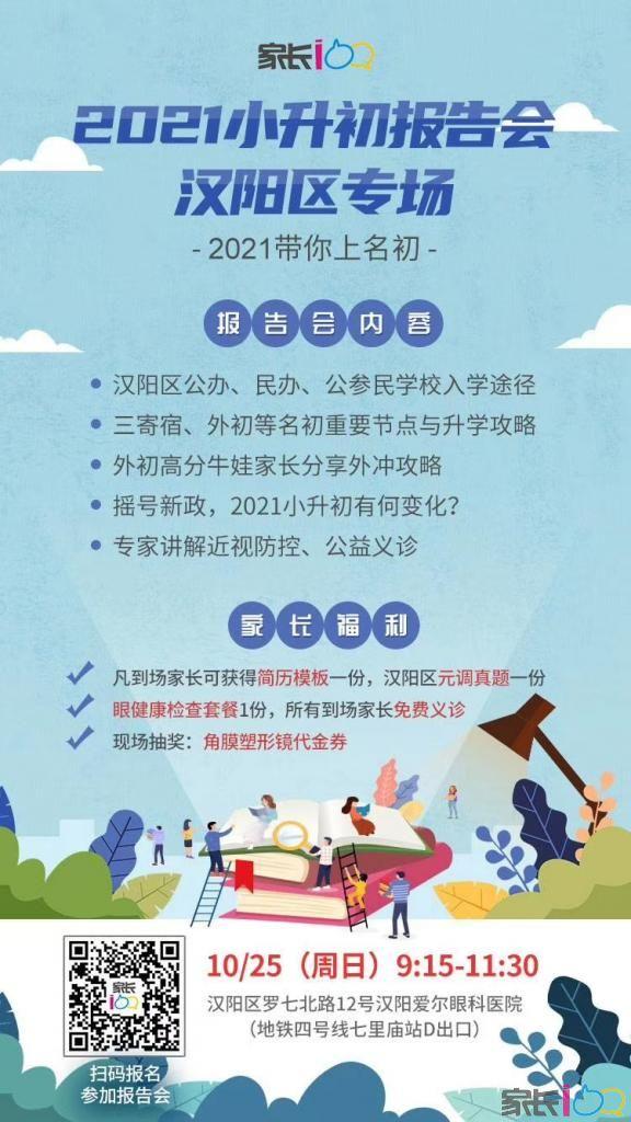 直播|2021小升初系列報告會第三場漢陽區專場重磅來襲!