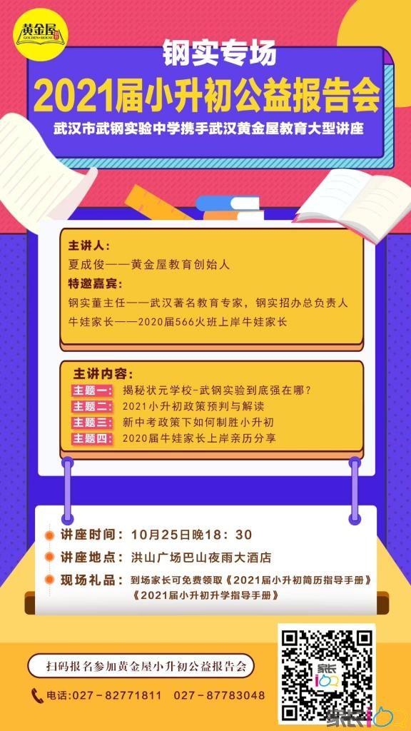 直播|武昌區小升初家長除了566,或許鋼實是一個很好的選擇!鋼實專場報告會來啦!