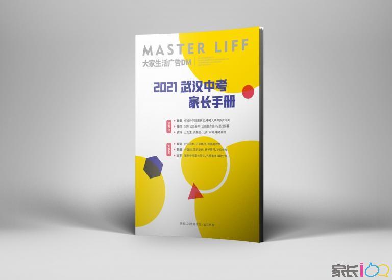 《2021武漢中考家長手冊》免費領!