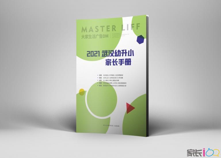 《2021武汉幼升小家长手册 》倾情首发!历届优秀家长力推!