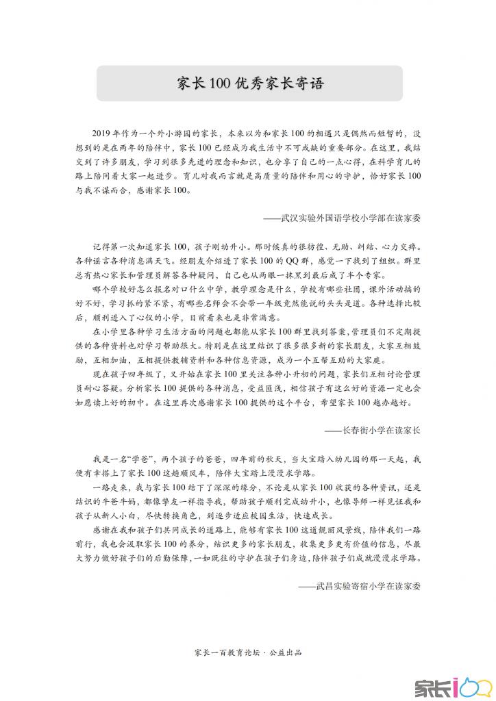 2021家长100幼升小手册编者寄语(4)_00.png