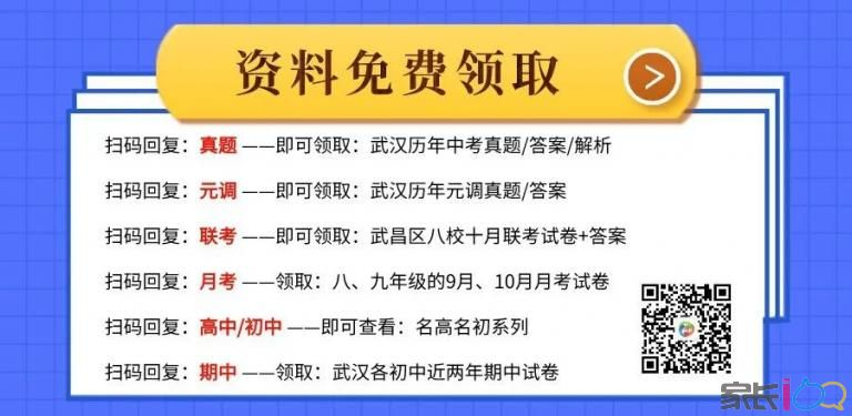 2020武汉中考录取比例大揭秘!14区数据大不同!