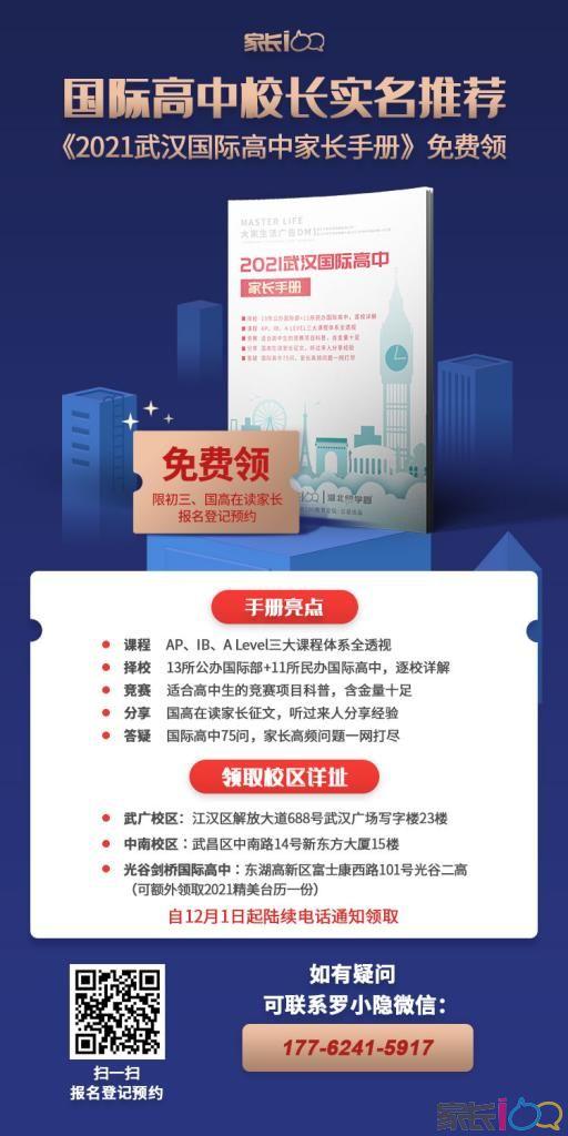 覆盖24所国际高中,《2021武汉国际高中家长手册》免费领取!