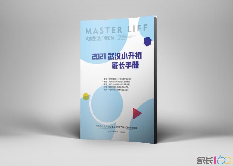 年年被抢空的《2021武汉小升初家长手册》新鲜出炉啦!限量500册!