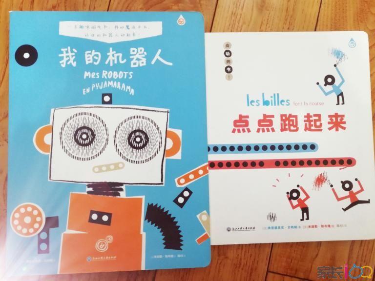 80元轉閑置全新正版二手書兩本 會動的書:《我的機器人》+《點點跑起來》(套裝共2...