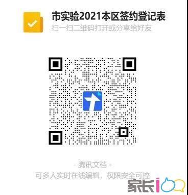 2021年武漢市實驗學校招生政策問答