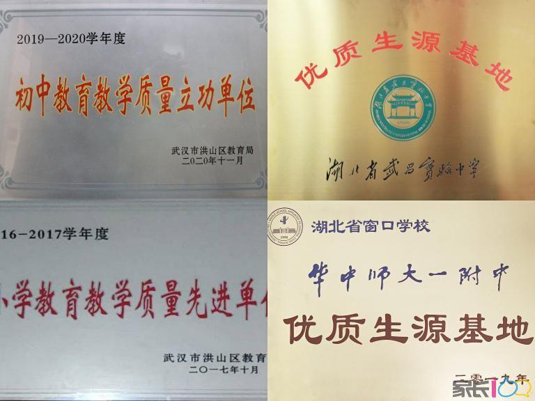 截止6月30日!武漢這所名初公開招聘陣容!
