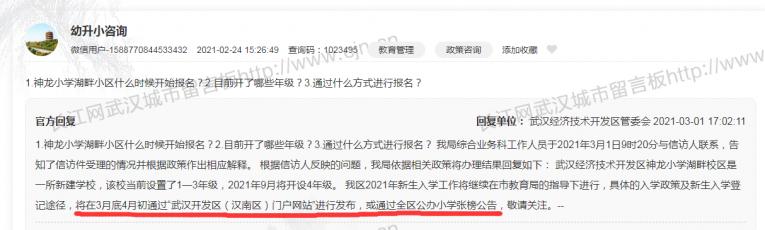 【注意】武漢這個區3月底4月初公布幼升小政策!