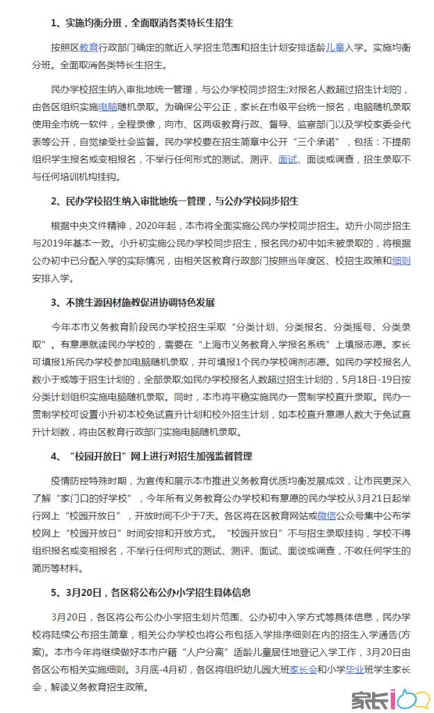 2020上海升学新政策_上海市2020年小升初新政策.png