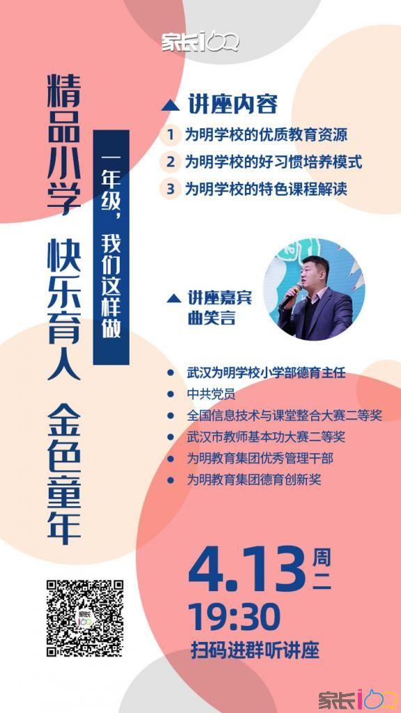 2021幼升小家长注意!武汉东西湖为明学校幼升小招生答疑来啦