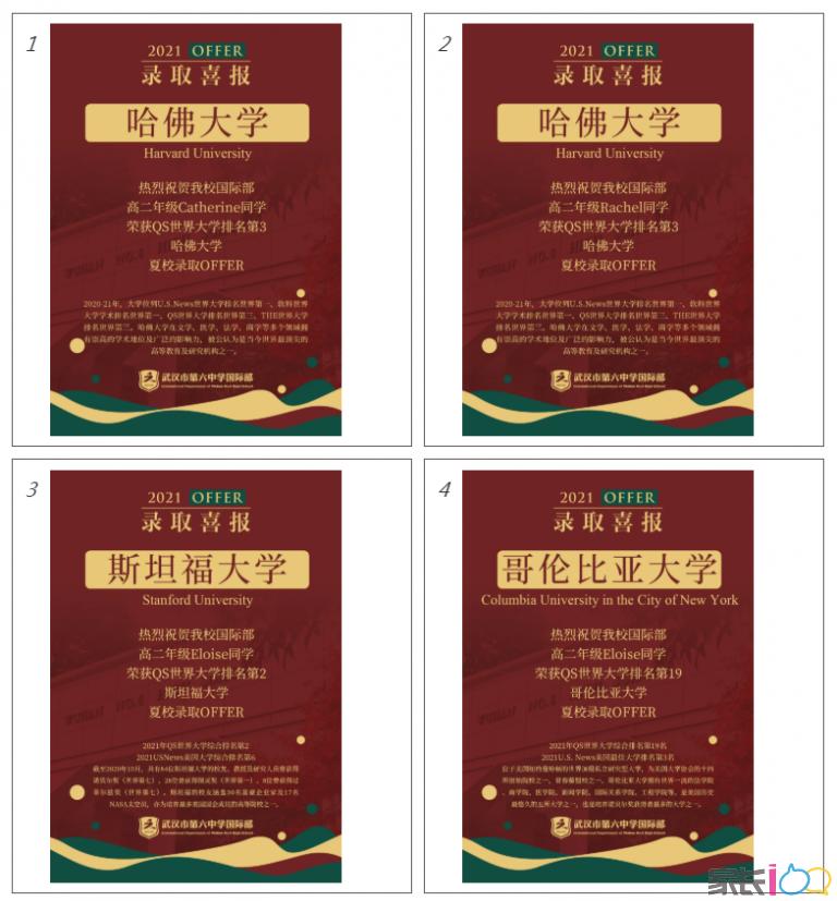 今天,我们向全球推介这所国际部!武汉六中国际部2021届毕业生录取全球绽放