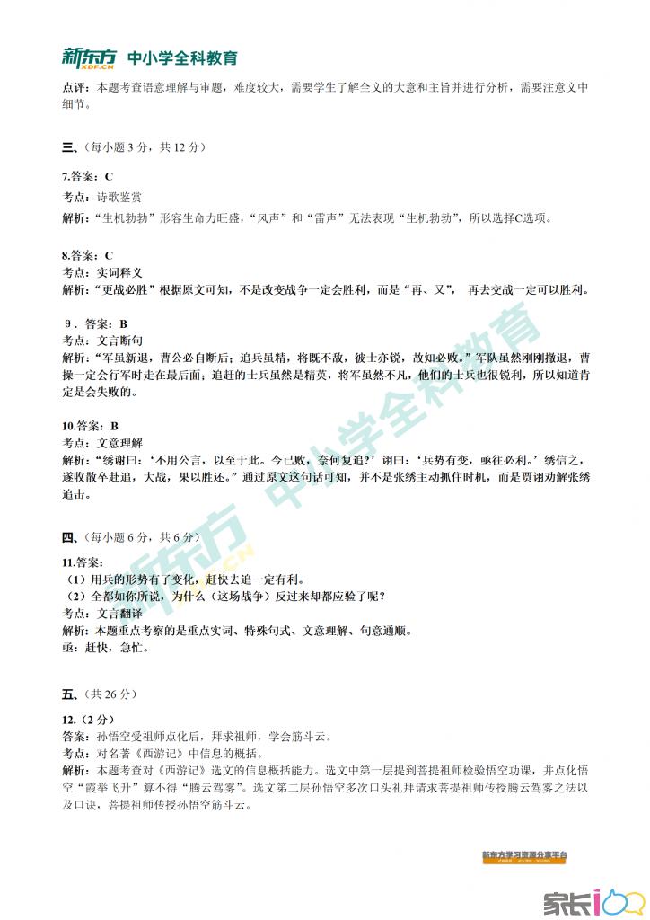 2021初三四調語文試卷答案解析(新東方)