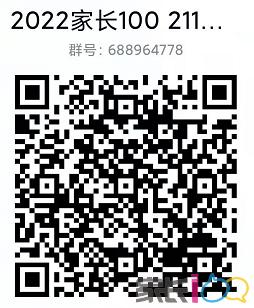贾小岛新高考课堂8月4日 下午3:00群讲座通知!