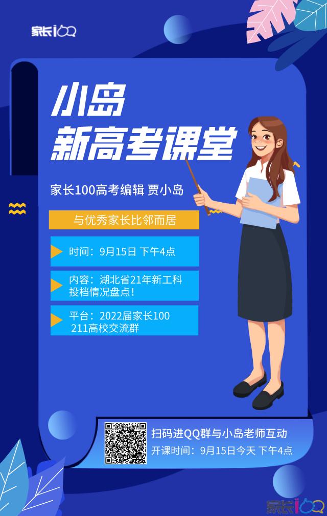 新工科_2021-09-15.png