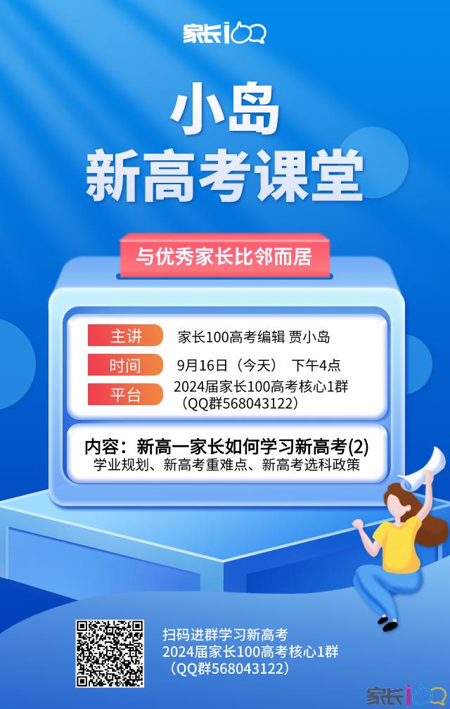 高一新高考学习_2021-09-16.png