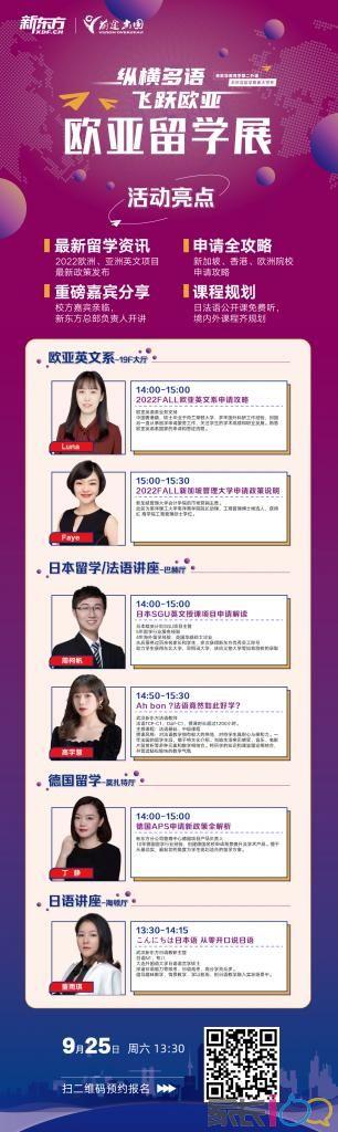 新加坡、香港、歐洲院校申請攻略,日法語公開課免費聽|就這個周末|