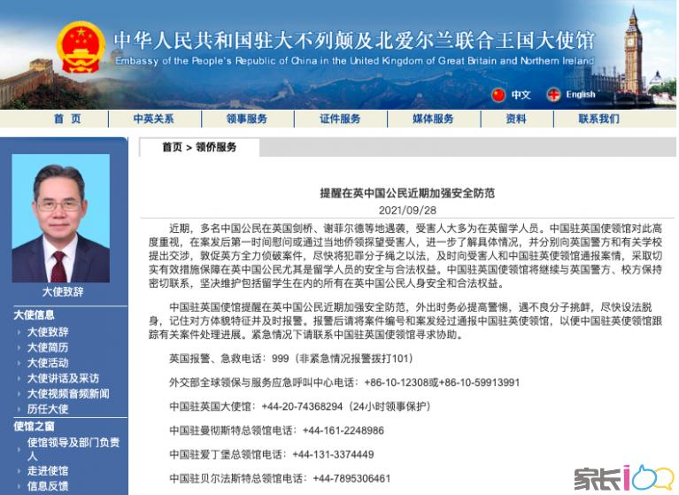 刚刚,使馆提醒在英中国公民加强安全防范,因多名在英中国公民被袭击