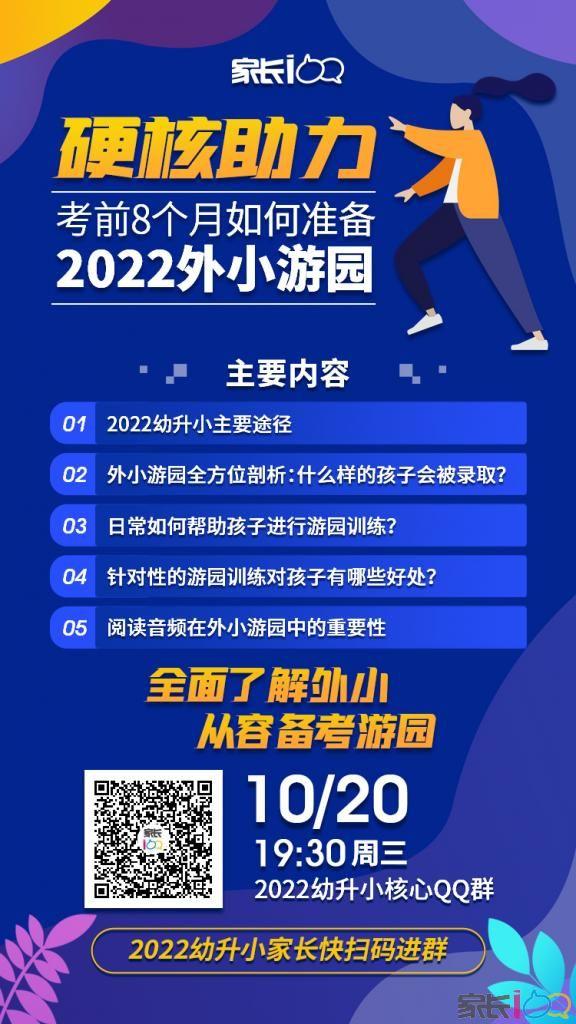 【2022幼升小】外小游園考前8個月該如何準備?