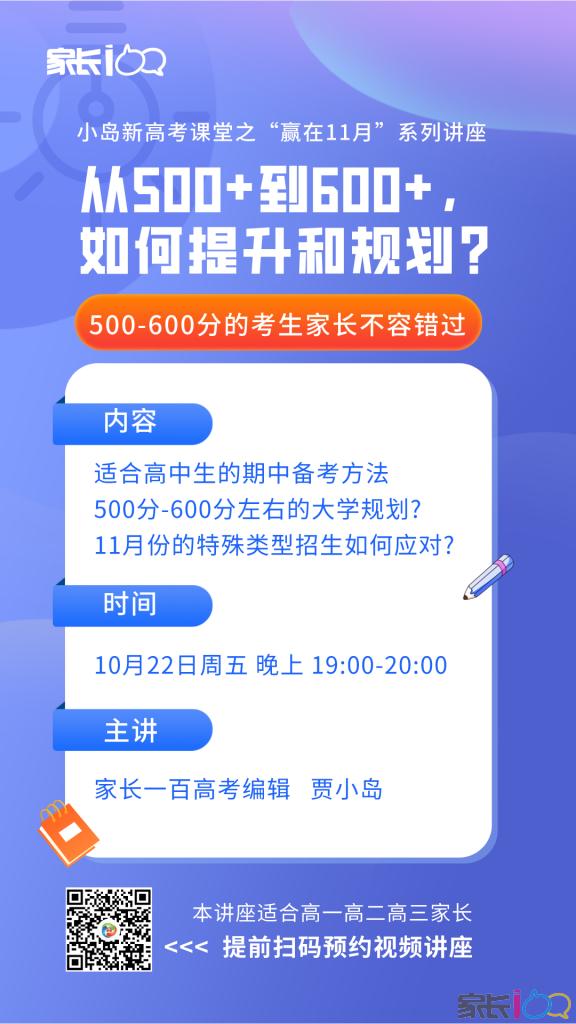 【小島新高考課堂】直播通知:從500+到600+?如何提升和規劃大學?