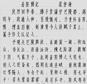 书法 书法作品 300_288图片