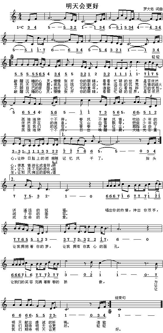 一支难忘的歌廖昌永唱 曲谱