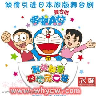 近期适合孩子们看的演出-日本大型亲子互动剧《哆啦a梦》