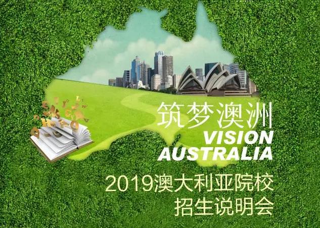 澳大利亚留学面试全攻略,还有雅思口语模考免费送!