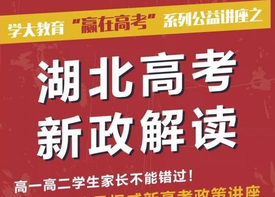 湖北新高考方案落地起草人胡向东教授:解读高考新政