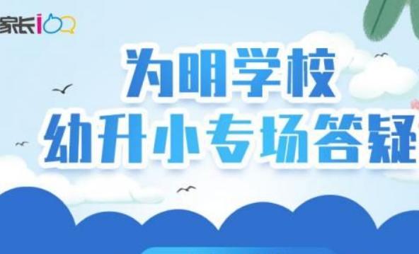 【講座預告】武漢為明學校幼升小專場答疑