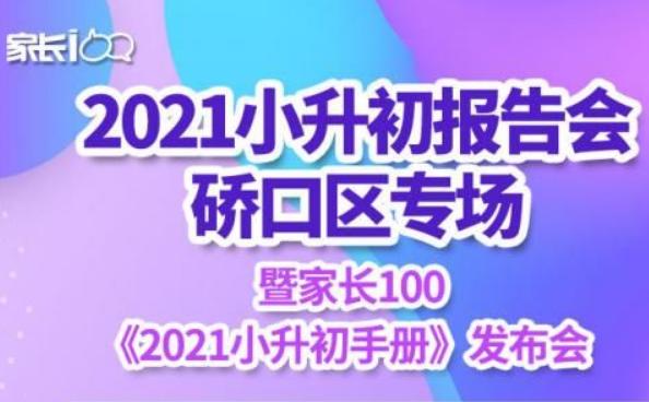 2021小升初報告會硚口區專場!