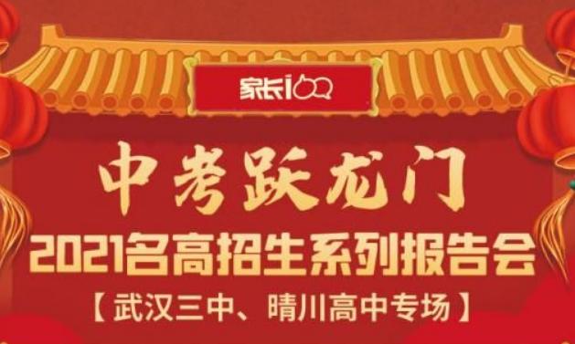 2021名高招生系列报告会之武汉三中、晴川高中专场